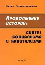 Продолжение истории: СИНТЕЗ СОЦИАЛИЗМА И КАПИТАЛИЗМА. Теория самоуправления трудящихся