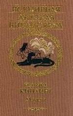 Обложка книги Маугли