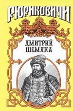 Дмитрий Шемяка. Ослепительный нож