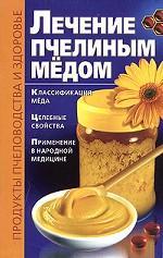 Лечение пчелиным медом