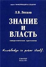Знание и власть. Синергетическая кратология