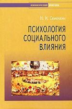 Психология социального влияния
