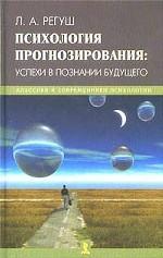 Психология прогнозирования. Успехи в познании будущего