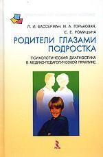 Родители глазами подростка: психологическая диагностика в медико-педагогической практике. Учебное пособие