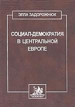 Социал-демократия в центральной Европе