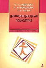 Дифференциальная психология: теоретические и прикладные аспекты исследования интегральной индивидуальности: учебное пособие