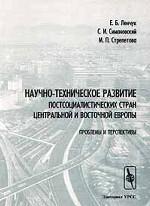 Научно-техническое развитие постсоциалистических стран Центральной и Восточной Европы. Проблемы и перспективы