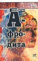 Афродита. Сборник
