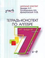 Тетрадь-конспект по алгебре по учебнику Ю. Н. Макарычева. 7 класс