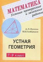 Устные проверочные и зачетные работы по геометрии для 7-9 класса