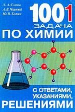 1001 задача по химии с ответами, указаниями, решениями