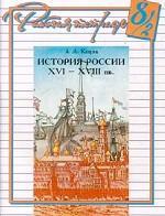 История России XVI-XVIII века: рабочая тетрадь - 8/2