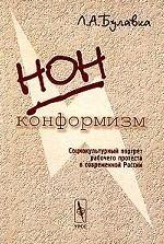 Нонконформизм. Социокультурный портрет рабочего протеста в современной России