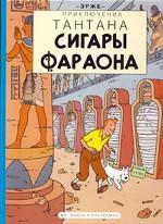 Приключения Тантана. Сигары фараона
