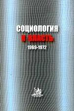 Российская социология. Социология и власть. Документы, 1969-1972 гг