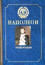 Наполеон. Энциклопедия