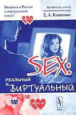 Секс. Реальный и виртуальный