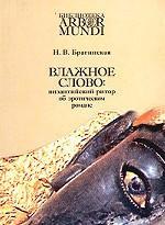 Влажное слово: византийский ритор об эротическом романе