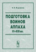Подготовка воинов Аллаха. VI - XIII вв