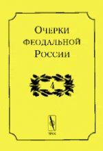 Очерки феодальной России. Выпуск 4