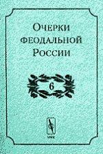 Очерки феодальной России
