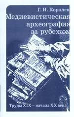 Медиевистическая археография за рубежом. Труды XIX - начала XX века