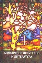 Болгарское искусство и литература. История и современность