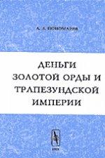 Деньги Золотой Орды и Трапезундской империи (квантитативная нумизматика и процессы средневековой экономики)