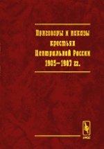 Приговоры и наказы крестьян Центральной России 1905-1907 гг. Сборник документов