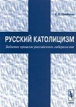 Русский католицизм. Забытое прошлое российского либерализма
