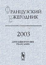 Французский ежегодник 2003. Правые во Франции
