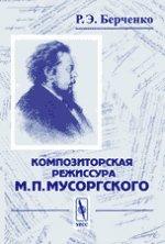 Композиторская режиссура М.П. Мусоргского : монография