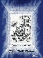 Архитектура в истории русской культуры. Вып.3: ЖЕЛАЕМОЕ И ДЕЙСТВИТЕЛЬНОЕ