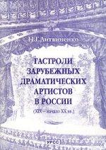 Гастроли зарубежных драматических артистов (XIX - начало XX вв.)