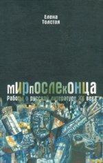 Работы о русской литературе ХХ века