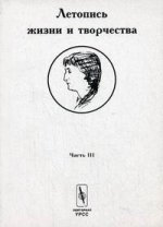 Летопись жизни и творчества Анны Ахматовой. 1935-1945 гг