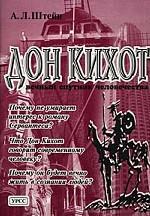 Дон Кихот - вечный спутник человечества