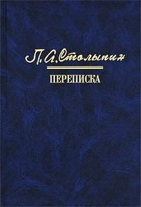 П.А. Столыпин. Переписка