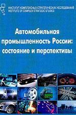 Автомобильная промышленность России: состояние и перспективы
