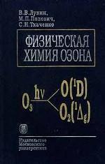 Физическая химия озона
