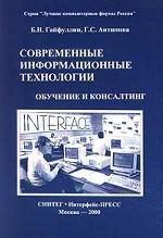 Современные информационные технологии. Обучение и консалтинг