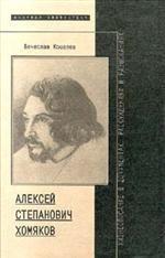 Алексей Степанович Хомяков, жизнеописание в документах, рассуждениях и разысканиях