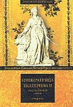 Императрица Екатерина II и ее охотничий домик