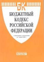 Бюджетный кодекс РФ. По состоянию на 01.04.04