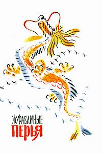 Журавлиные перья. Японские народные сказки. Песенки. Стихи японских поэтов