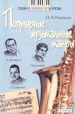 Популярные музыкальные жанры. Из истории джаза и мюзикла