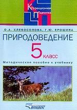 Природоведение в 5 классе специальных (коррекционных) общеобразовательных учреждений VIII вида