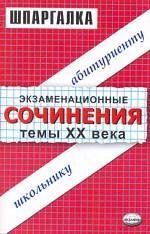 Экзаменационные сочинения: Темы XX века: 11 класс: учебное пособие