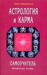 Астрология и карма. Самоучитель