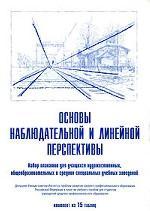 Набор плакатов. Основы наблюдательной и линейной перспективы (15 штук). Методические рекомендации
